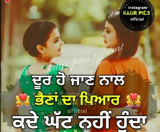 Love You My All Sisters Miss You Alot Punjabi Love Quotes