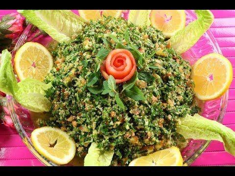 التبولة السورية على الطريقة الشامية بالحامض سهلة و لذيذة مع رباح محمد الحلقة 442 Youtube Turkish Recipes Food Videos Arabic Food
