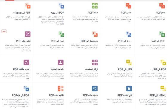 افضل مواقع تحويل الى PDF