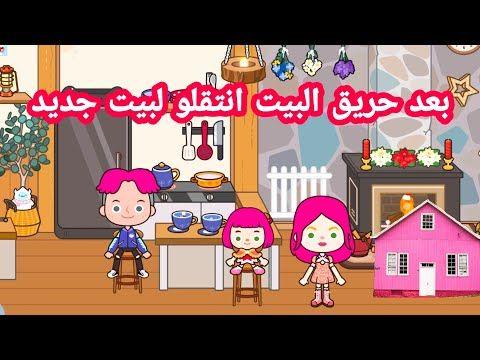 بعد حريق البيت انتقلو لبيت جديد عائلة ورد كرتون أطفال ميجا تاون Miga Town World Youtube Fictional Characters Character Family Guy