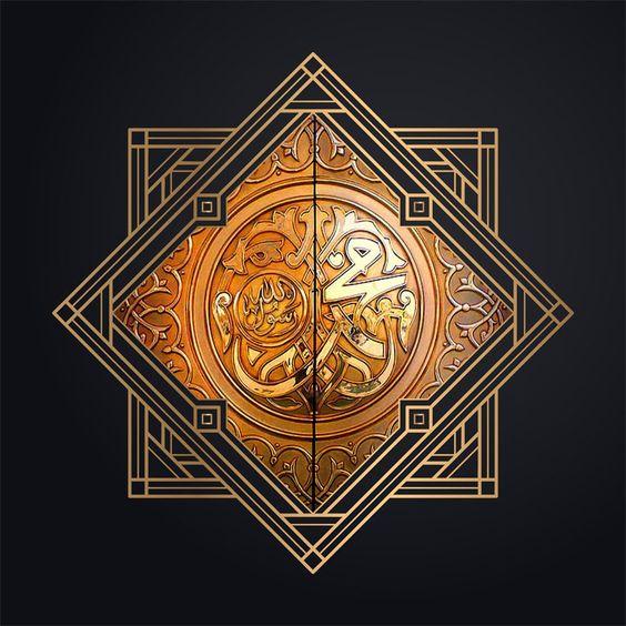 اسم محمد صلى الله عليه وسلم لوحة فنية مزخرفة رائعة مأخوذة من باب المسجد النبوي الشريف