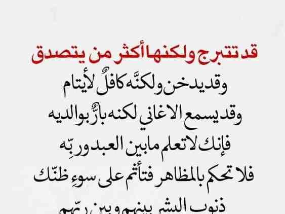 خلفيات رمزيات فيسبوك حكم أقوال اقتباسات أنت لا تعلم ما بين العبد وربه Arabic Calligraphy Virgo