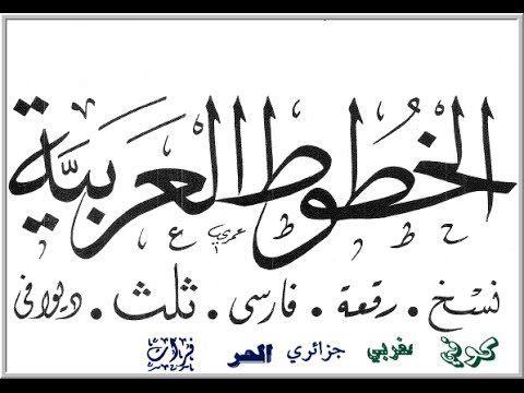 الخطوط العربية Google Search Islamic Calligraphy Calligraphy Arabic Font
