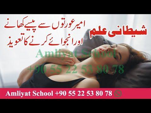 Mohabbat Ka 1 Din Ka Shaitani Amal Mohabbat Ka Sifli Amal 2020 Amliyat School Youtube