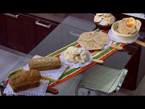 توست أبيض توست أسمر خبز بالردة خبز شامي أميرة في المطبخ حلقة كاملة Youtube Egyptian Bread Bread Food