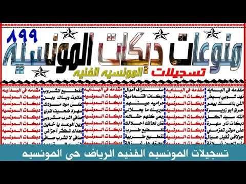 اغاني دبكات سوريه كل ماريد اوعدها 2020 Periodic Table Diagram Art