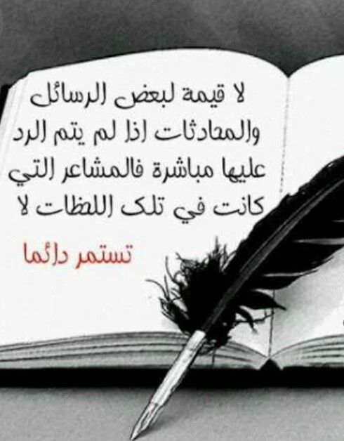 Pin By N A Q On عذب الحرف Words Emotions Best Quotes