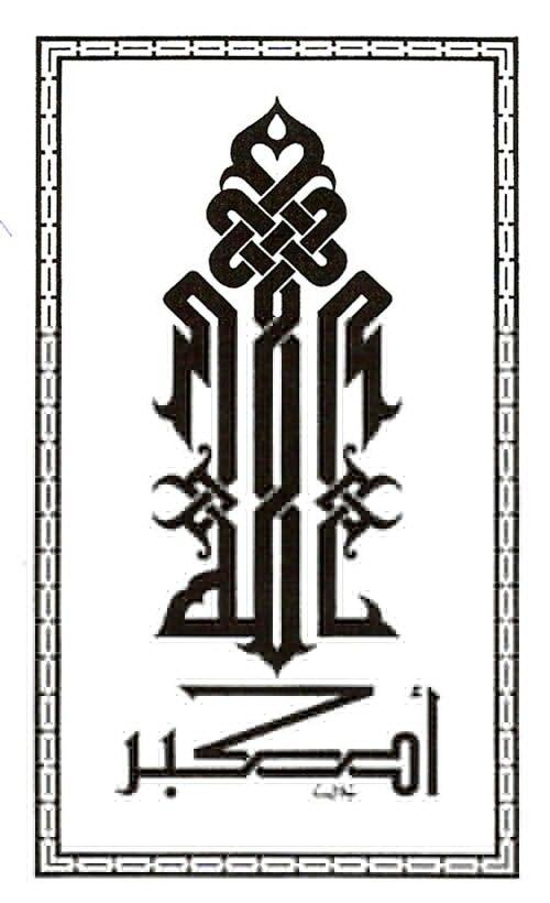 Pin By Amir Achekzai On الله Allah Islam Calligraphy