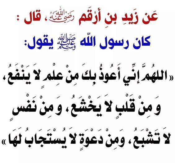 اللهم إني أعوذ بك من علم لا ينفع Islamic Quotes Ahadith Hadith