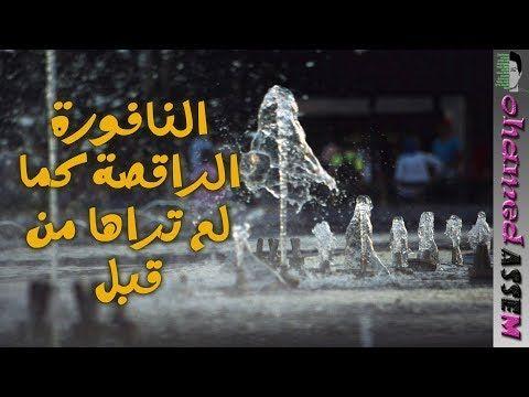 النافورة الراقصة في مول العرب Youtube Broadway Shows Egyptian Broadway Show Signs