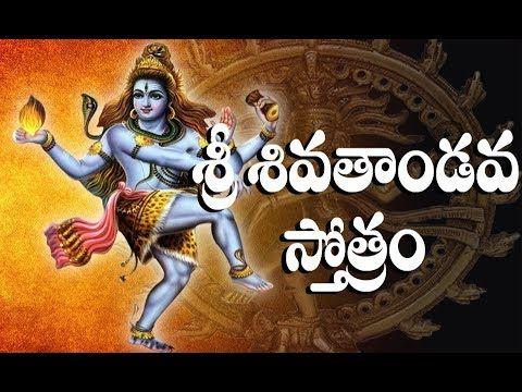 Shiva Tandava Stotram Telugu Lyrics And Meanings Devotional Songs Lyrics Telugu