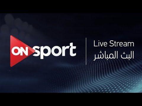 On Sport Hd Live Stream Hd البث المباشر لمباراة الاهلى و مونانا الجابوني S Izobrazheniyami Sport