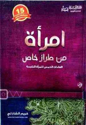 تحميل كتاب امرأة من طراز خاص Pdf كريم الشاذلي Android Book Books Book Names