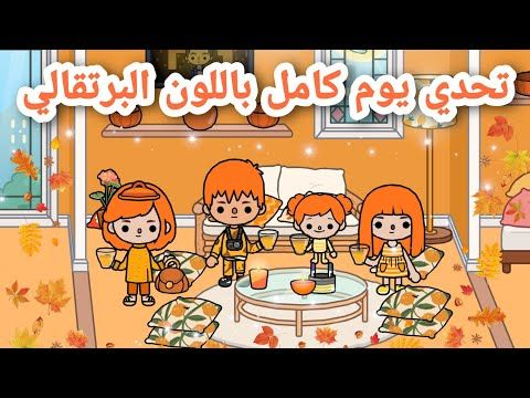 تحدي يوم كامل باللون البرتقالي توكا بوكا Toca Life World Youtube Family Guy Character Fictional Characters