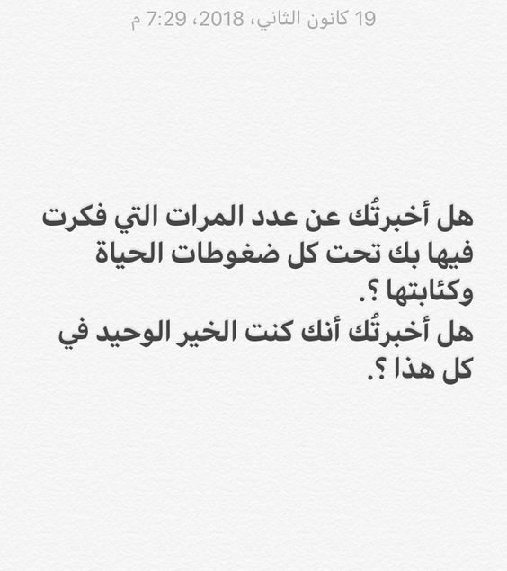 Pin By Hadir Mito On بعثرة كلام Words Quotes Islamic Quotes Life Quotes
