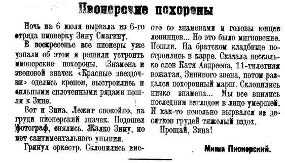 газета Комсомолия, 19 июля 1924 г.  Иркутск.