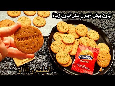 بسكوت دايجستف اقوى وصفة على اليوتيوب العربي والاجنبي نباتي Healthy Homemade Digestive Biscuits Youtube Desserts Food Cookies