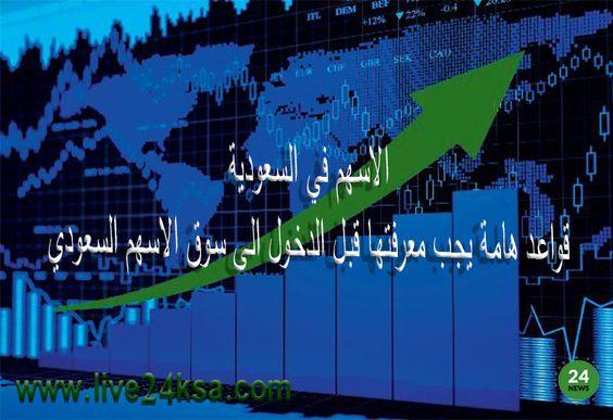 الاسهم في السعودية قواعد هامة يجب معرفتها قبل الدخول الى سوق الاسهم السعودي