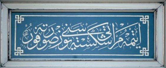 Calligrapher/ Hattat: Kazasker Mustafa Izzet Efendi) (b. 1801 - d. 16 November 1876), was an Ottoman composer, neyzen, poet and statesman best known for his calligraphy.  ------------------------- ------------------------------ Hicri 1292 (1875) tarihli Kazasker Mustafa İzzet imzalı levha.  ''İtme mirati sikeste seni yüz surete kor'' Aynayı kırmayasın, seni yoksa  yüz şekle koyar.--(bir ayna kırıldığında her bir parçası  ayrı görüntü verdiği gibi kırılmış  kalpten de  sağlıklı  görüş alamazsın.):