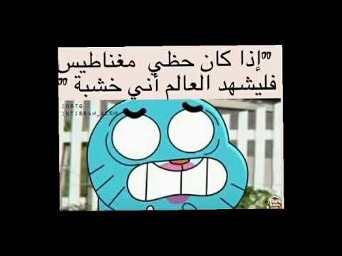 أقـوال غامبـول Youtube Fun Quotes Funny Cartoon Quotes Arabic Funny