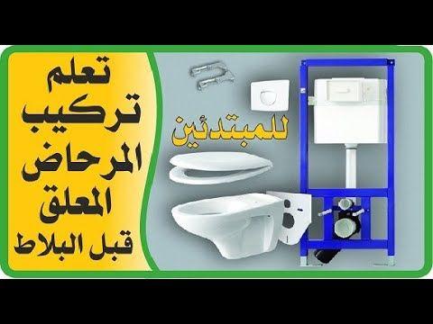 تعلم تركيب المرحاض المعلق قبل تركيب بلاط ارضية الحمام Toilet Bathroom