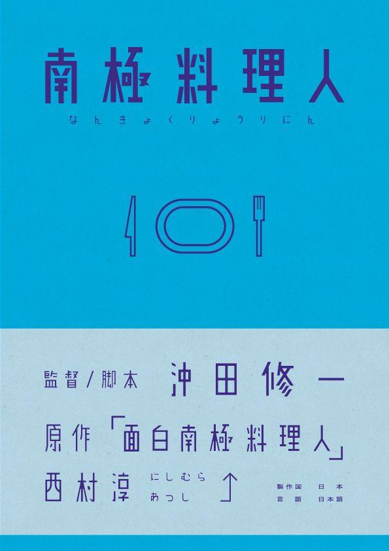 shirokuuma: とてもよかったDesign: Ryo Kuwabara