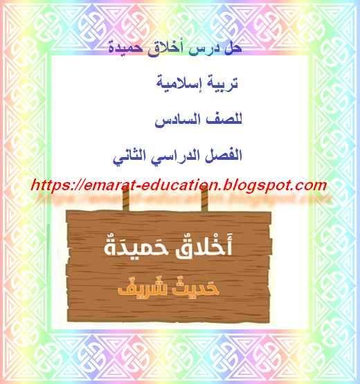 درس أخلاق حميدة تربية إسلامية للصف السادس الفصل الدراسي الثاني Https Edu Ae Blogspot Com 2018 12 Trpeaislamea G6 Ae Html Frame