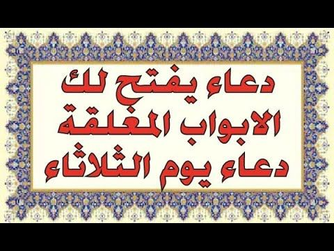 دعاء يفتح لك الابواب المغلقة وييسر لك كل عسير باذن الله دعاء مستجاب Arabic Calligraphy Calligraphy Art