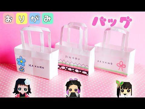 折り紙 鬼滅の刃 バッグ まこも カナヲ しのぶ Kimetunoyaiba Youtube 折り紙 折り紙アクセ 折り紙 さくら