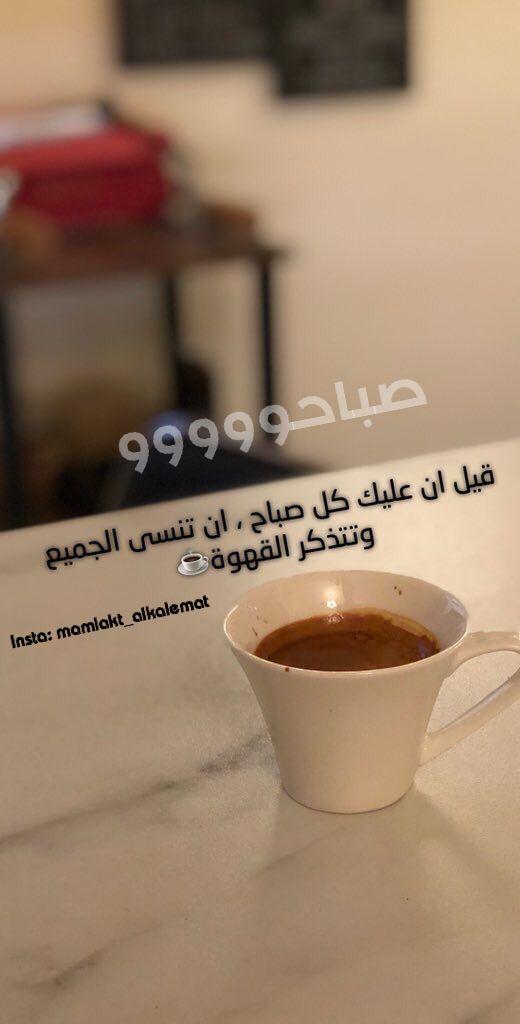 Pin By Snow On My Coffee My Coffee I Love Coffee Tableware