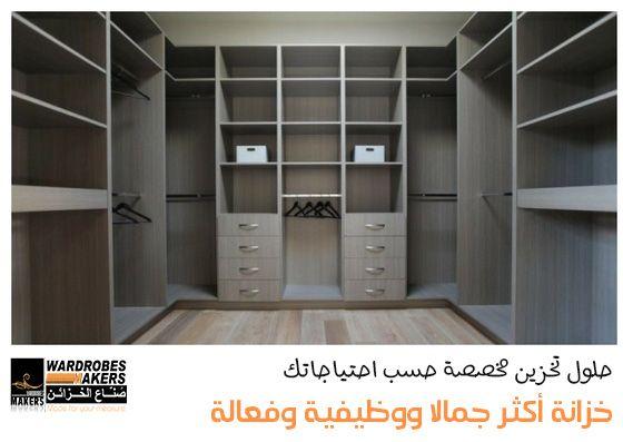 نحن نعلم فى صناع الخزائن ان احتياجات الاشخاص ومتطلبات المنازل مختلفة فى صناع الخزائن نقدم ح Modern Closet Designs Bedroom Closet Design Closet Design Layout
