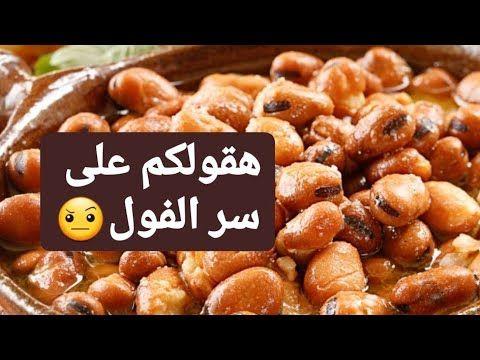 فول مدمس زى الزبدة فى الحلة العادية مين بيعمل الفول زى كده الفول المصرى يا جدعاان Youtube Recipes Food Healthy Recipes