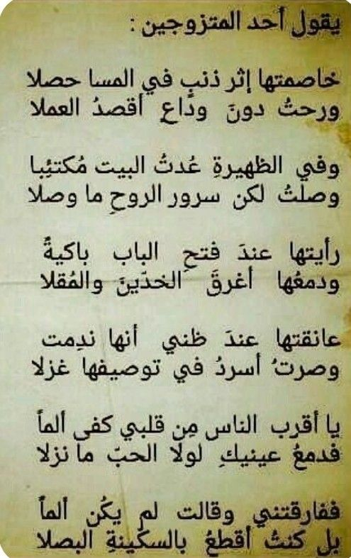 Pin By أبو محمد On راقت لي Funny Arabic Quotes Spirit Quotes Beautiful Arabic Words
