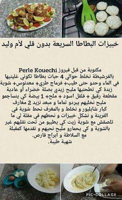 حلويات ام وليد Tunisian Food Food Receipes Cooking Recipes