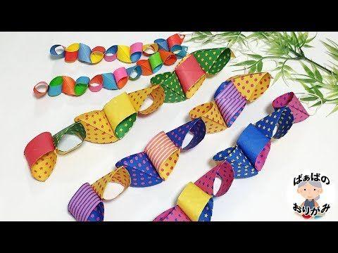 折り紙 簡単 七夕飾り 輪飾り 輪つなぎ の作り方 Origami Tanabata Decoration 音声解説あり X2f ばぁばの折り紙 Youtube 七夕飾り 七夕 手作り 折り紙 簡単
