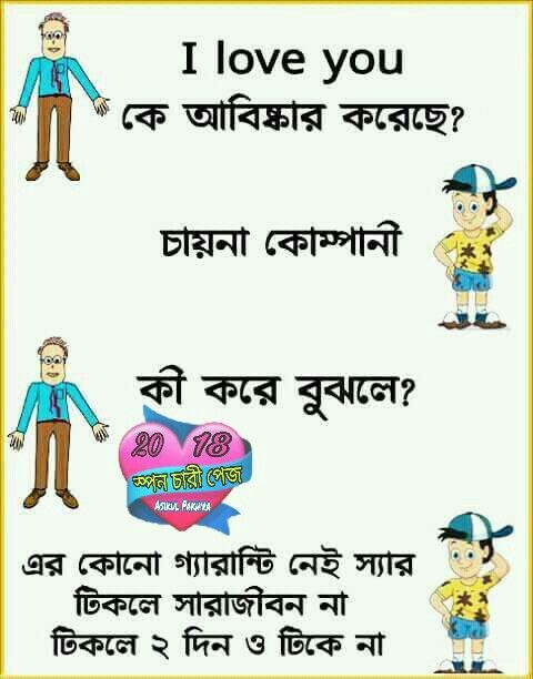 Bangla Funny Quotes : bangla, funny, quotes, Facebook, Cover, Photos, Quotes,, Photo, Friends, Quotes, Funny