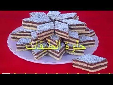 حلويات العيد بممقاديير بسيطة وكمية كبيرة Youtube Desserts Cake Food