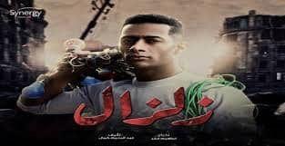مسلسل زلزال الحلقة 10 العاشرة بطولة محمد رمضان صراع وأحداث مثيرة Ramadan Myths Mohammed