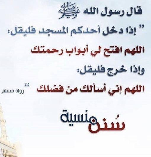 دعاء الدخول والخروج من المسجد
