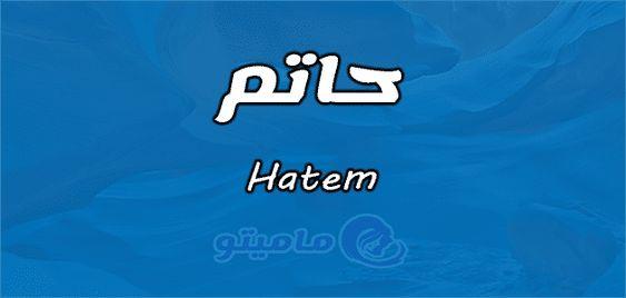 معنى اسم حاتم Hatem وأسرار شخصيته Allianz Logo Names Logos