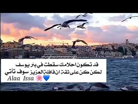 حالات واتس اب دينية تفاؤل ستوريات انستا بصوت اسلام صبحي Youtube Instagram Highlight Icons Arabic Funny Instagram