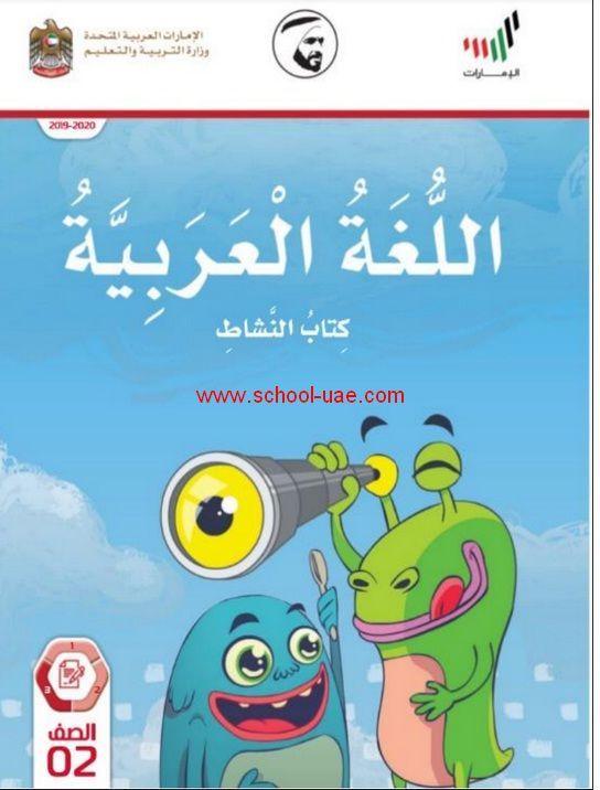 كتاب النشاط مادة اللغة العربية للصف الثانى الفصل الثالث 2020 الامارات Book Activities Activities Grade
