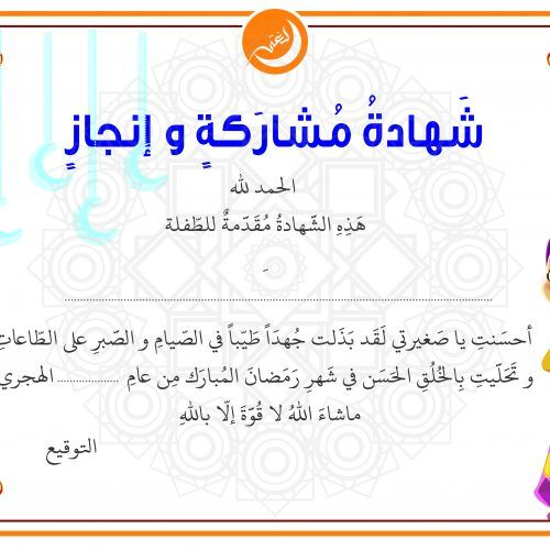 Ramadan Certificate For Boys Lugati Muslim Kids Activities Ramadan Islam For Kids