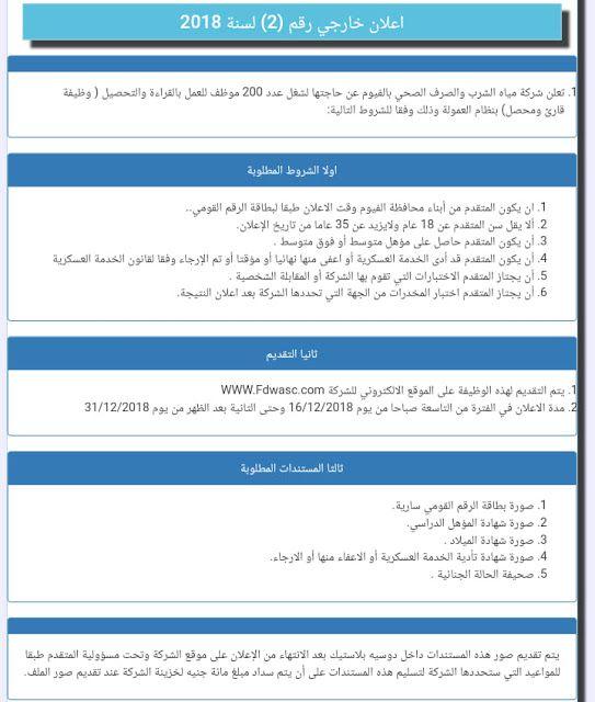 شروط واستمارة التقديم لوظائف شركة مياه الشرب والصرف الصحي سجل الأنترنت Pandora Screenshot Screenshots