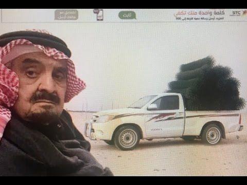 وفاة ملك الشبوك الامير مشعل بن عبدالعزيز آل سعود برنامج الجنادرية مع غانم الدوسري حساب تويتر Https Twitter Com Ghanemalmasarir حساب فيس بوك Http Ift Newsboy