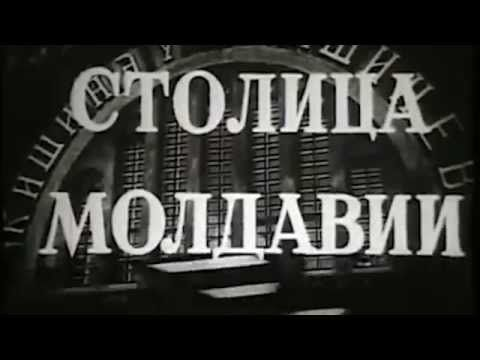 Chișinăul anilor '60 / Кишинев 60-х годов