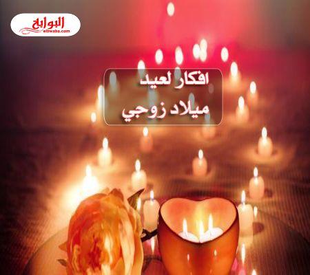 افكار لعيد ميلاد زوجي 2020 Candles Candle Jars Jar