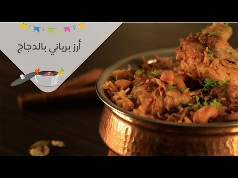 طريقة عمل الأرز البرياني بالدجاج Chicken Biryani Rice Recipe أكلة في حلة Youtube Food Meat Recipes Yummy Food
