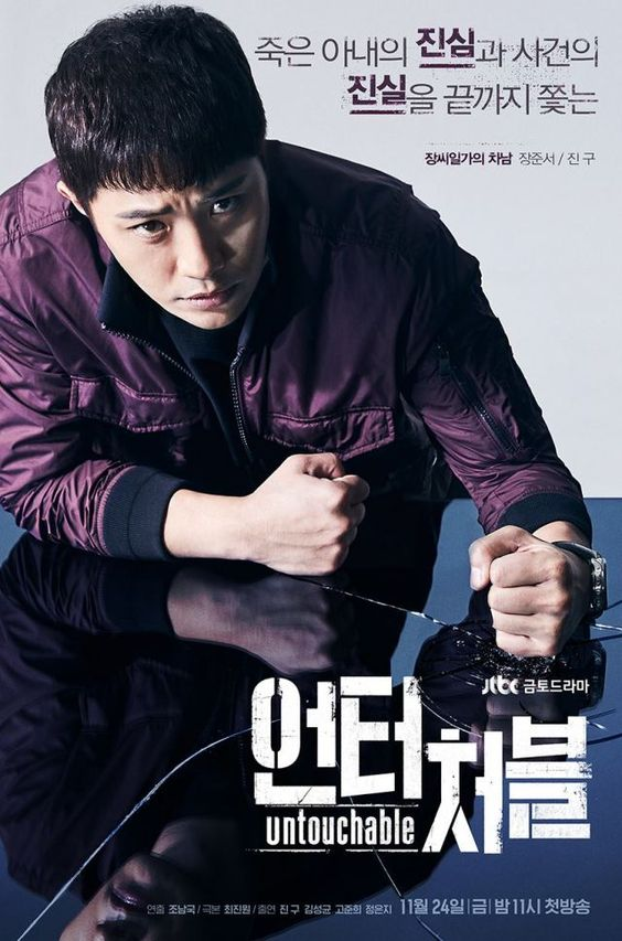 "[Photos] Added character posters for the upcoming #kdrama ""Untouchable"""