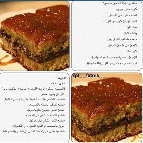 كيكة الدخن بالتمر Cooking Food Desserts